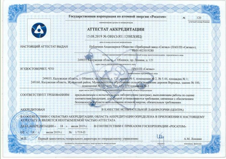 Аттестат аккредитации «Росатом».