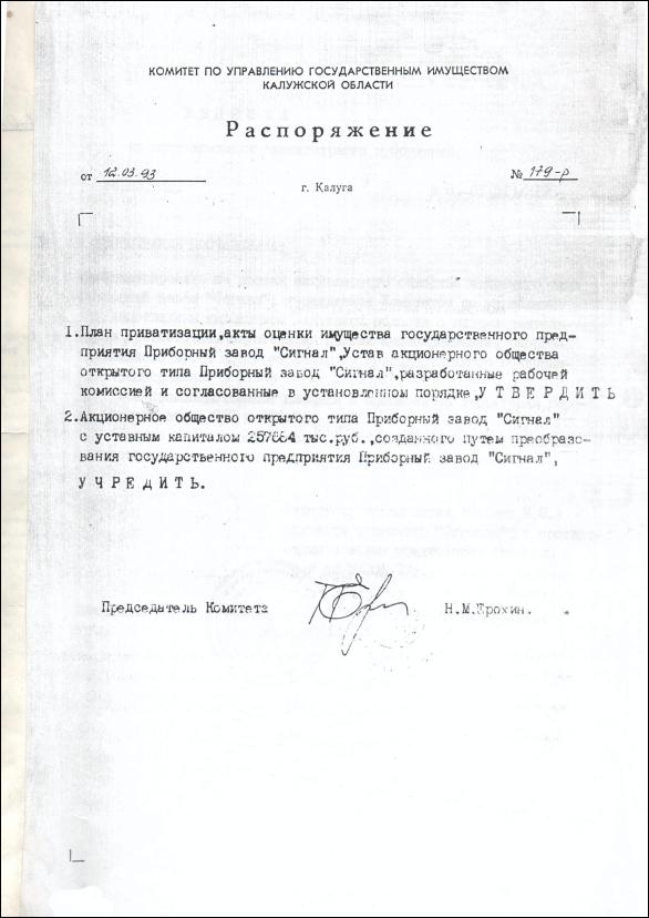 Распоряжение о приватации завода по I варианту Фотография №1