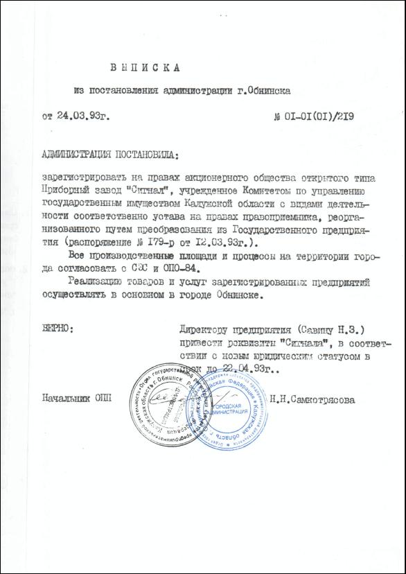 Распоряжение о приватации завода по I варианту Фотография №2