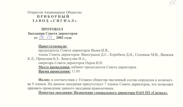 Приказ о назначении на должность директора приборного завода «Сигнал»