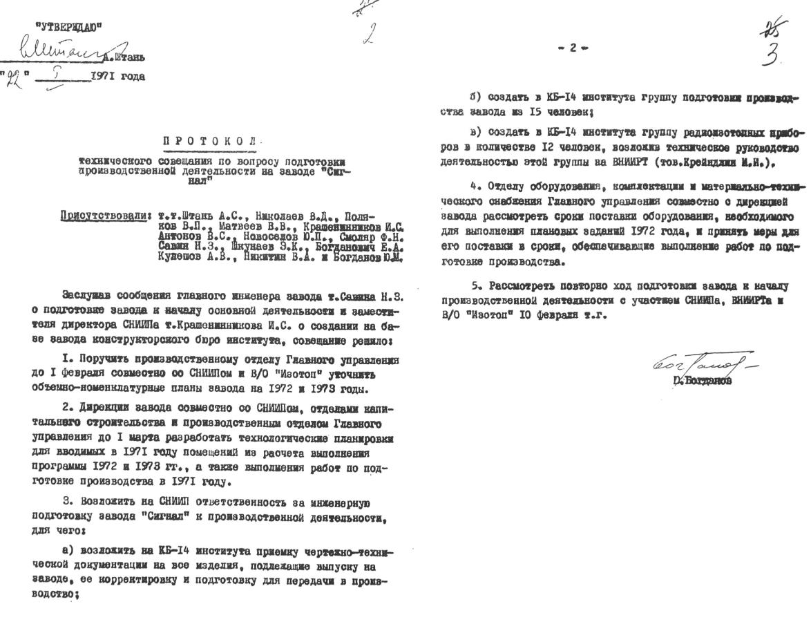 Город Обнинск, 1968 годПротокол технического совещания по вопросу подготовки производственной деятельности на заводе «Сигнал»